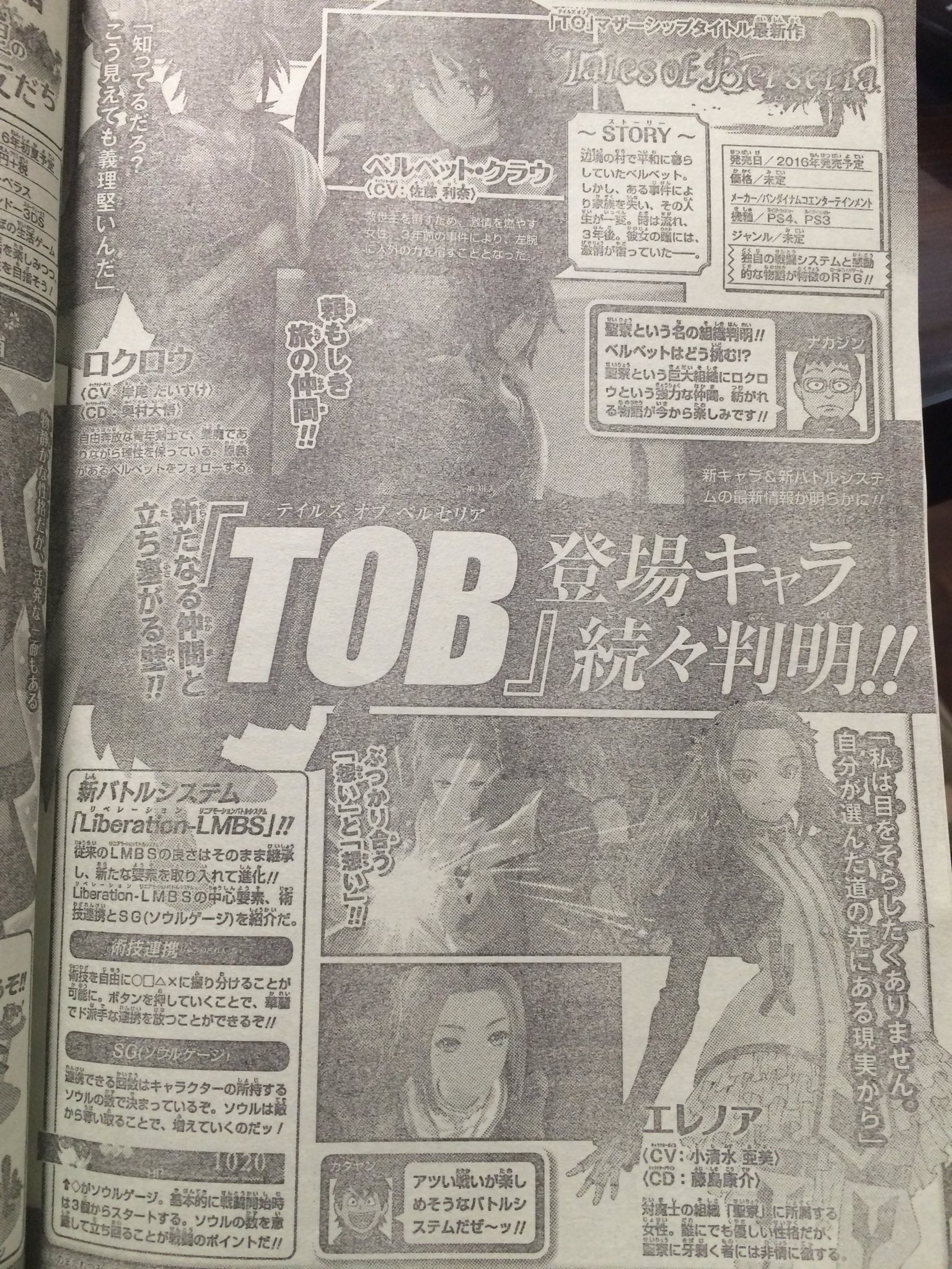 ToB-New-Chara_02-11-16_Scan
