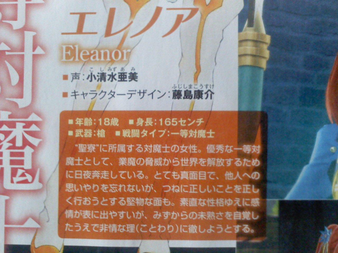 eleanor_completa2